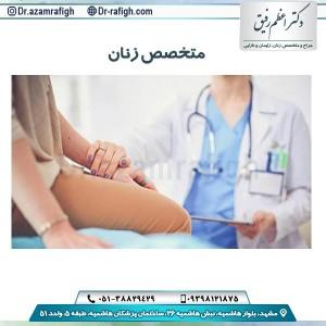 متخصص زنان در مشهد