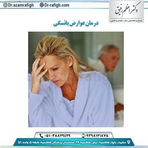 درمان عوارض یائسگی